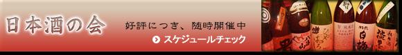 日本酒の会 年間スケジュール