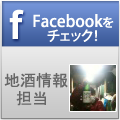 facebookで日本酒情報をチェック