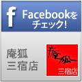 庵狐 三宿店のFacebook