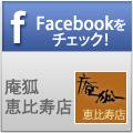 庵狐 恵比寿店のFacebook