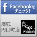 庵狐 円山町店のFacebook