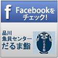 品川魚貝センター だるま鮨のFacebook