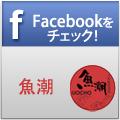 魚潮のFacebook