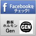 鉄板ホルモン Gen(げん/元祖あぐー焼肉/那覇市久茂地)のFacebook