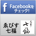 えびす七福のフェイスブックページ