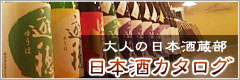 大人の日本酒蔵部 日本酒カタログ