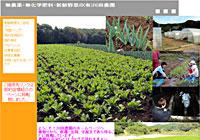 無農薬・有機野菜の(有)川田農園