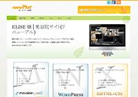 ホームページ制作 nanaPlus