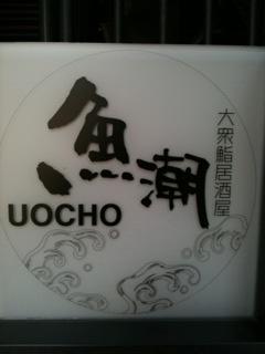 学芸大学駅ガード下、魚潮(UOCHO)
