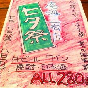 3日間、生ビール・サワー類・グラスワイン・焼酎・日本酒が280円