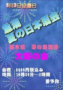 学芸大学駅 魚潮 夏の日本酒会