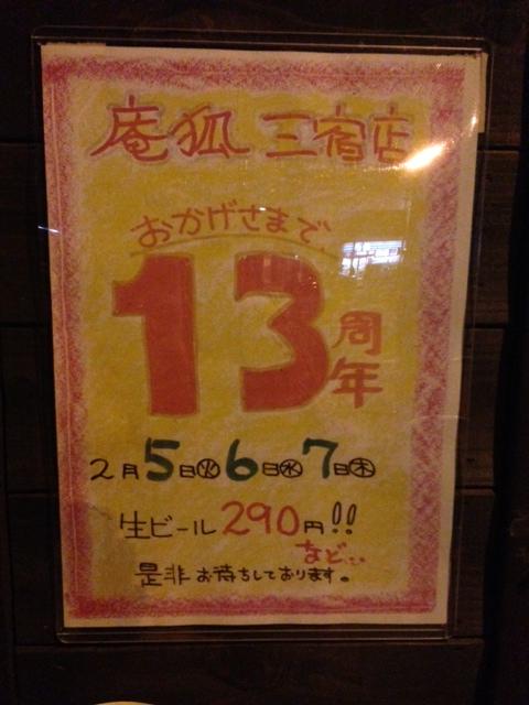 庵狐 三宿店、おかげさまで13周年!