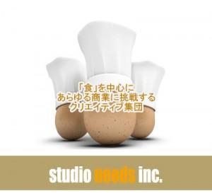 株式会社スタジオニーズ│食のクリエイティブ集団