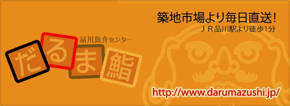 築地市場より毎日直送!だるま鮨│品川魚介センター