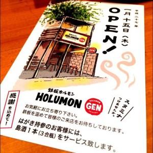鉄板ホルモンGEN│沖縄
