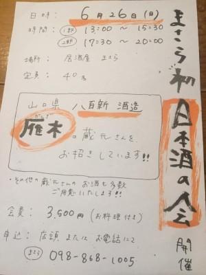 居酒屋まさら(沖縄) 日本酒の会